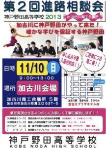kakogawa1024-thumb-280x387-213