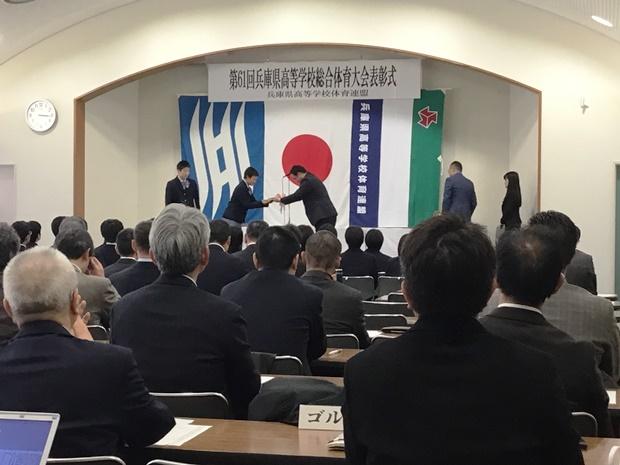 4第61回兵庫県総合体育大会表彰式