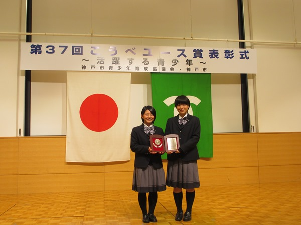 3こうべユース賞(代表:井口莉加子・佐保知里)3