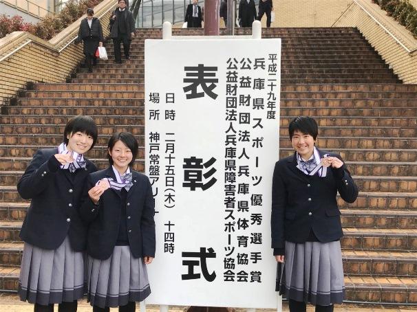 1兵庫県体育協会優秀選手賞表彰式(受賞者:佐保知里・井口莉加子・弓納持あみ)