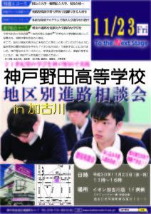 手作りポスター加古川2018-1